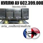 Куплю Агрегат Управления 6С2.399.000., Тольятти